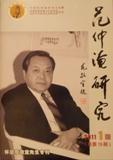 范仲淹研究(2011第一期)