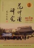范仲淹研究(2011第二期)