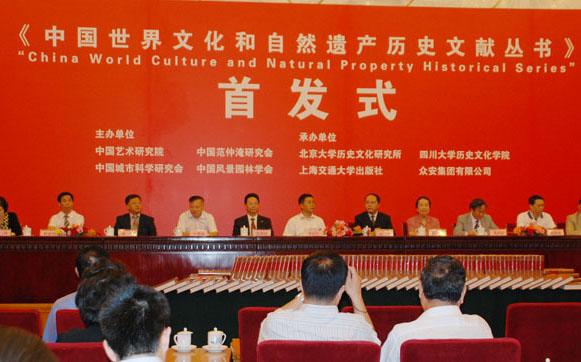 《中国世界文化和自然遗产历史文献丛书》在京首发