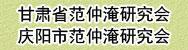 甘肃省范仲淹研究会(筹)