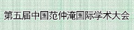 第五届中国范仲淹国际学术大会