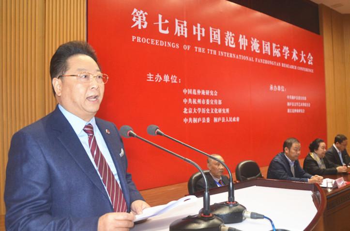 范国强会长在第七届中国范仲淹国际学术大会上致开幕词